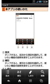 ISW16SH 取扱説明書 apk screenshot