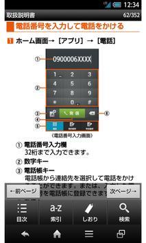 SHL21 取扱説明書 apk screenshot