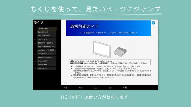 HC-16TT1 取扱説明書 apk screenshot