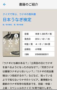 日本うなぎ検定トライアル apk screenshot