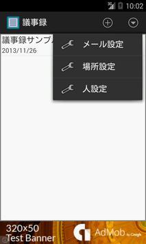 議事録 poster