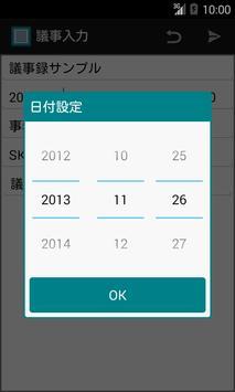 議事録 apk screenshot