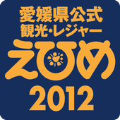 観光情報えひめ2012 icon