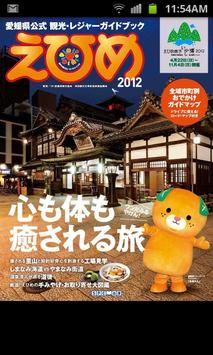 観光情報えひめ2012 poster