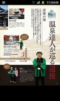 観光情報えひめ2012 apk screenshot