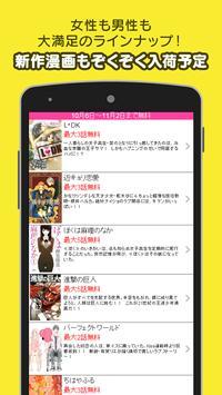 【無料漫画】立ち読みコミック―毎日更新の漫画アプリ apk screenshot