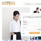 Corpus(コーパス)Web勤怠管理システム icon