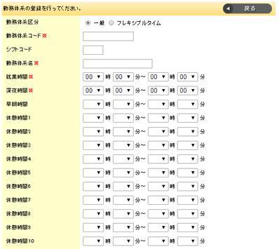 Corpus(コーパス)Web勤怠管理システム apk screenshot