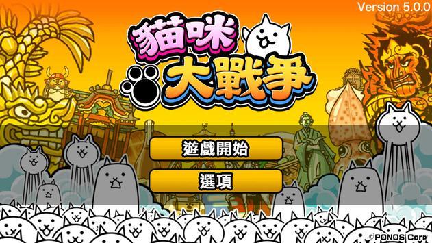 貓咪大戰爭 Apk Download Free Casual Game For Android