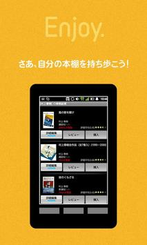 Booklog apk screenshot