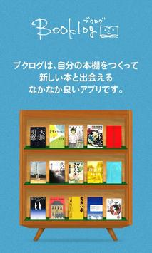 Booklog poster