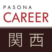 関西で転職するならパソナキャリア「関西転職ナビ」年収診断付 icon