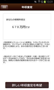 関西で転職するならパソナキャリア「関西転職ナビ」年収診断付 apk screenshot