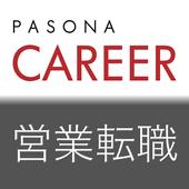 営業求人の検索ならパソナキャリア「営業転職ナビ」年収診断付 icon