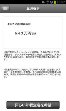 営業求人の検索ならパソナキャリア「営業転職ナビ」年収診断付 apk screenshot