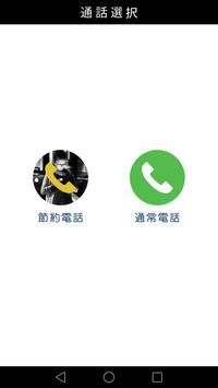 JustPriceFon (音声通話定額サービス) apk screenshot