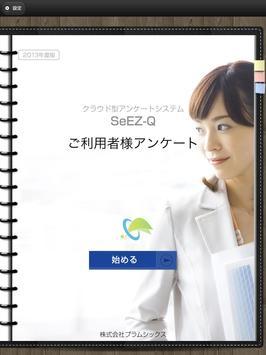 アンケート作成システムSeEZ-Q(シーズキュー) poster