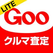 Gooクルマ買取査定 Lite (無料版) icon