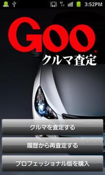 Gooクルマ買取査定 Lite (無料版) poster