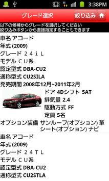 Gooクルマ買取査定 Lite (無料版) apk screenshot