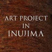 犬島のアートプロジェクト icon