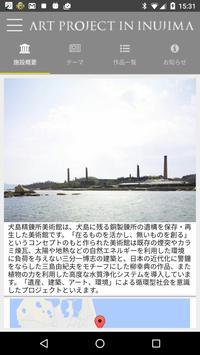 犬島のアートプロジェクト apk screenshot