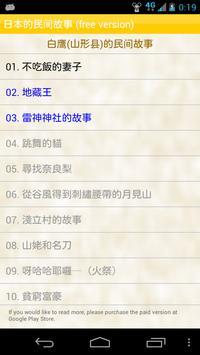 日本的民间故事(free version) apk screenshot