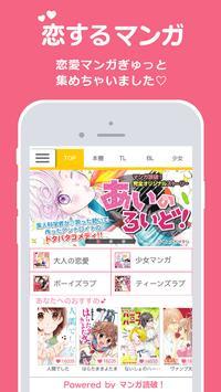 恋するマンガ 恋がはじまるマンガアプリ【無料漫画】 poster