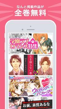 恋するマンガ 恋がはじまるマンガアプリ【無料漫画】 apk screenshot