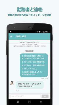採用担当者向け - Job Quicker 求人管理 apk screenshot
