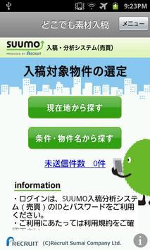 SUUMOどこでも素材入稿(売買) apk screenshot
