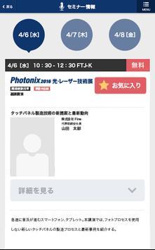 Photonix apk screenshot
