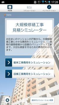 大規模修繕工事 見積シミュレーター poster