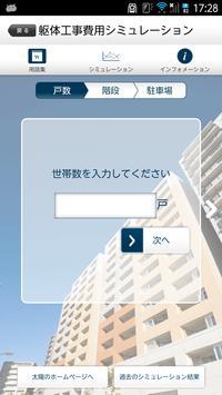 大規模修繕工事 見積シミュレーター apk screenshot