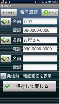 SimplePhone apk screenshot
