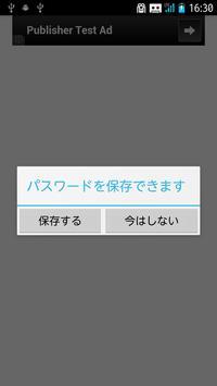 速攻 D/A指定受信設定(ドコモ SPメール) poster