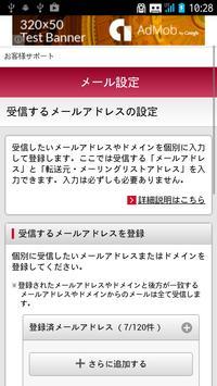 速攻 D/A指定受信設定(ドコモ SPメール) apk screenshot