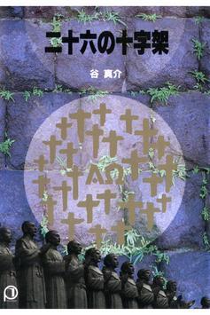 二十六の十字架 無料サンプル poster