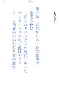 ド・ロ神父 無料サンプル apk screenshot