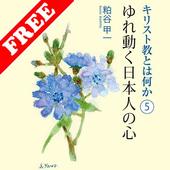 ゆれ動く日本人の心 無料サンプル icon