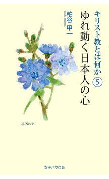 ゆれ動く日本人の心 無料サンプル poster