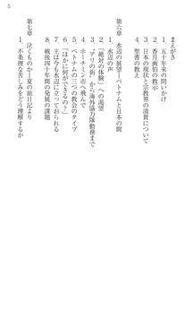ゆれ動く日本人の心 無料サンプル apk screenshot