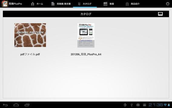 見積Plus Pro apk screenshot