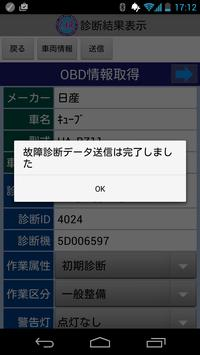 CIR@OBD-SⅡ apk screenshot