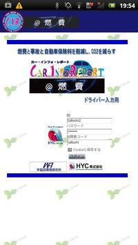 CIR@燃費 apk screenshot