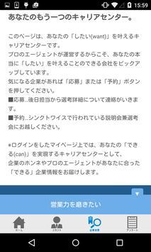 キャリセン: 就活アプリ apk screenshot