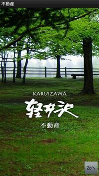 Karuizawa real estate app poster