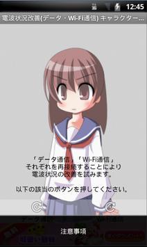 電波状況改善(データ・Wi-Fi通信) キャラクターVer apk screenshot