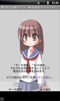 電波状況改善(データ・Wi-Fi通信) キャラクターVer poster