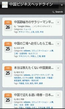 中国ビジネスヘッドライン apk screenshot